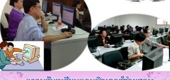 ตอนที่ 08 การนำไปใช้และการประเมินผลบทเรียนคอมพิวเตอร์ช่วยสอน