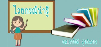 ตอนที่ 12 Agreement between Subject and Verb 1