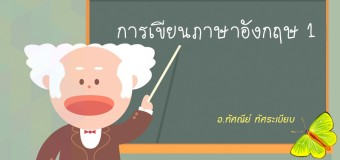 ตอนที่ 6 Connecting Sentences and Paragraphs 2