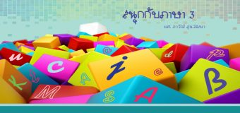 ตอนที่6 Guessing Meaning form Context (3)